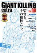 GIANT KILLING extra Vol.06