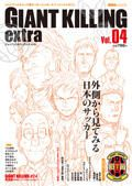 GIANT KILLING extra Vol.04