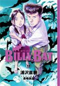 BILLY BAT (11)