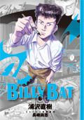 BILLY BAT (6)