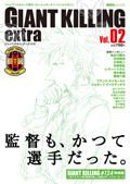 GIANT KILLING extra Vol.02