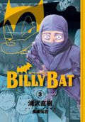 BILLY BAT (3)