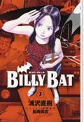 BILLY BAT (7)