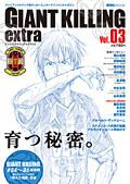 GIANT KILLING extra Vol.03
