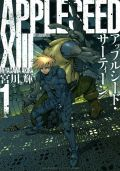 APPLESEED XIII (1)