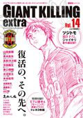 GIANT KILLING extra Vol.14