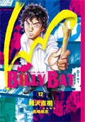 BILLY BAT (12)
