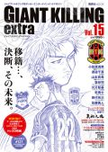 GIANT KILLING extra Vol.15