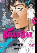 BILLY BAT (14)