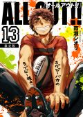 ALL OUT!! (13) 限定版