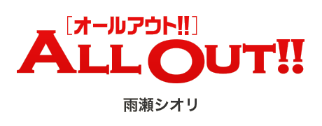 ALL OUT!! / 雨瀬シオリ