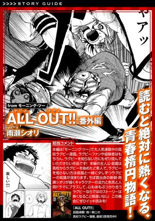 『ALL OUT!! 番外編』 雨瀬シオリ<br>from 月刊「モーニング・ツー」