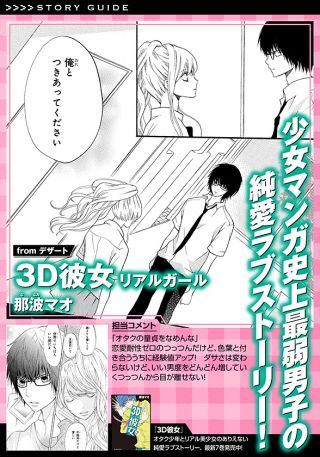 『3D彼女』 那波マオ<br>from 「デザート」