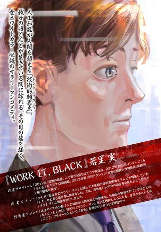『WORK IT, BLACK』 若里実